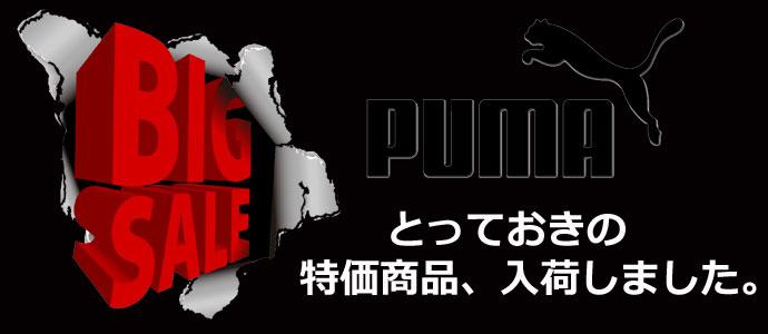 プーマ2012/SALE
