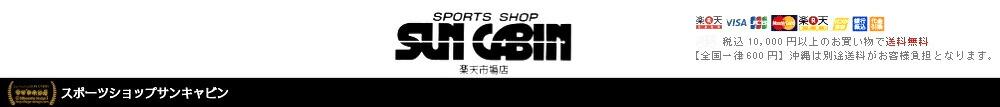 サンキャビン楽天市場店:創業1975年。サッカー・バスケットを中心!正確・迅速がモットーです。