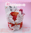 ☆Child naming book wrapper baby gift waist band young bird festival of the diaper cake (bread Perth) woman with yukata dress of the child yukata first Boy's Festival celebration diaper cake kimono person young bird Festival baby, the first Boy's Festival
