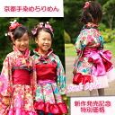 ★ children's ☆ 40% off ☆ child kimono Kyoto hand-dyed crepe specifications Princess style AOI Princess turquoise same day shipping, with 753 Panie dress Festival *