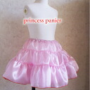 SALE ☆ glitter Princess Pannier new pink + サーモンピンクメロウ Princess Pannier 15 color children's Gothic Lolita-CHAN