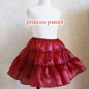 Outlet ( hems frayed ) L size ☆ glitter Princess petticoat Red + Red mellow Princess Pannier 15 colors to children's Gothic Lolita-Chan dance costumes