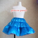 Dance costumes for SALE ☆ glitter Princess Pannier new aqua blue + シャンパンメロウ Princess Pannier 15 colors children's Gothic Lolita-CHAN