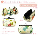 For Japanese gadgets gifts ☆ plump cosmetics coin mum make Purch mekari Japanese pattern homecoming year * souvenirs
