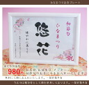 In the first name plates naming book girl in celebration of Hina dolls name into naming your store sales on the seventh day birth celebration