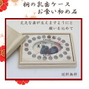 * which there is not with the celebration tableware for child teeth-hardening food eating ceremony (ceremony to celebrate a baby's first eating Mochiishi) 100 days of the woman