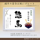 First Festival Dano Festival with a name plate congratulations naming your koinobori Helmet Ornament name into naming your store sales on the seventh day birth celebration