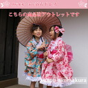 ★☆Kimono Seven-Five-Three Festival yukata young bird Festival kimono of the yukata child of the sample ☆ new work yukata dress turquoise child, young bird Festival kimono *