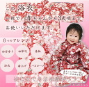 ☆ ☆ ☆ Shrine, friends and colleagues, 100 days celebration and first Festival cherry red, yukata and hot water up and birth celebration ceremony dress shrine ones