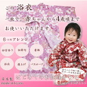 Include omiyamairi, a ceremony to celebrate a baby's first eating celebration, hot water for 100 days; is ceremony dress 宮参 りのでんちにも ・ to a baby gift