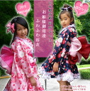 ☆One piece of kimono ☆☆ new work yukata dress soft and fluffy Himego attendant yukata princess zone set (waist band) yukata