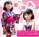☆☆It is a present ☆ kimono ☆ remainder only ETK yukata dress cherry tree & butterfly navy child yukata yukata young bird Festival kimono, first Boy's Festival, Doll's Festival young bird Festival kimono in a review