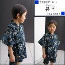 子男児甚平家紋 90.100.110.120cm of ☆ 甚平男 in last first place 90cm postage 160 yen ☆ review made in present ☆ kimono ☆ ETK Japan