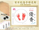 Rakuten Japan sale ★ ★ ☆ naming book de bills and iTouch foot Kit put birth celebration names naming your store sales on the seventh day birth celebration