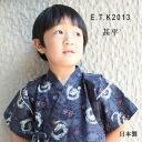 Postage 160 yen ETK2013 新作日本製男児甚平龍 navy 90.100.110.120cm