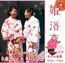 ☆ 70% off タイムハイ junior yukata 9 points can choose bags