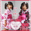 ☆The lucky bag of the 2,980 yen yukata dress! A lucky bag is an appearance yukata lucky bag in the yukata dress early quota