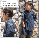 ☆甚平子供 110.120.130.140.150.160 which is cool in the orthodox school