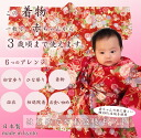 ★ ☆ Include omiyamairi, a ceremony to celebrate a baby's first eating celebration, hot water for 100 days; is ceremony dress 宮参 りのでんちにも, first Boy's Festival, Doll's Festival * to a baby gift