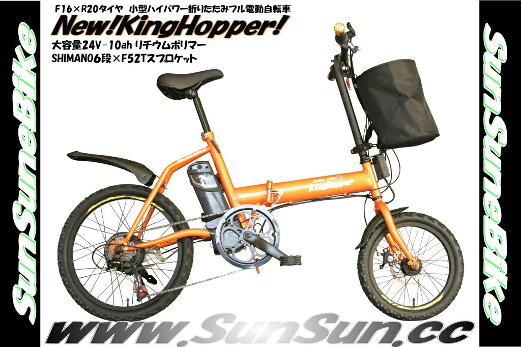 電動自転車 ハイブリッド フル電動自転車 gtr : フル電動自転車NewKingHopper!