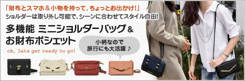 多機能ショルダー&お財布ポシェット特集