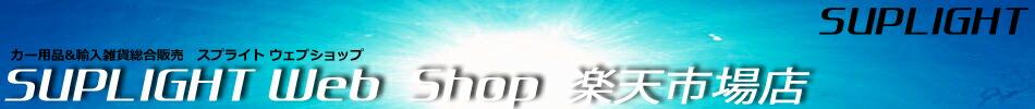 Suplight Web Shop 楽天市場店:カーLED多数取り扱いしています。