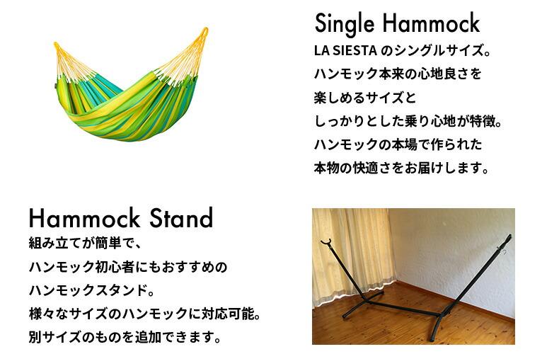 ハンモック 自立式