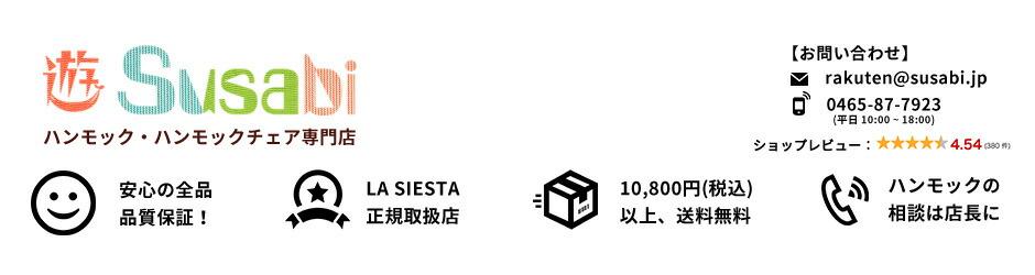 ハンモック専門店 遊び(すさび):ハンモックとハンモックチェア専門店 ラシエスタやオリジナルをお届け