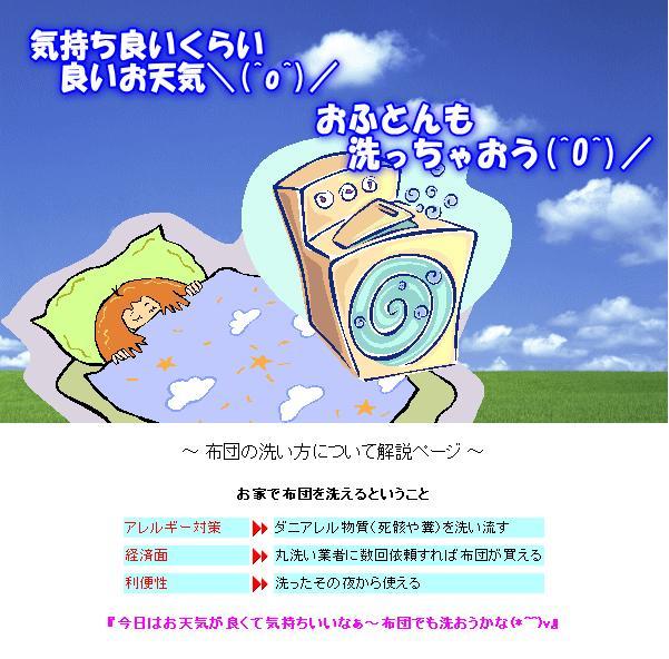 布団の洗い方について解説ページ