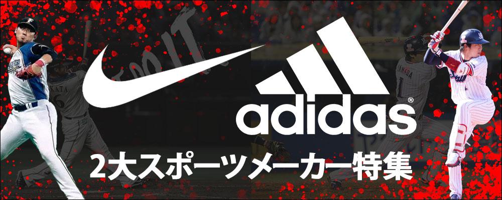 ナイキ&アディダス!2大スポーツメーカー特集!