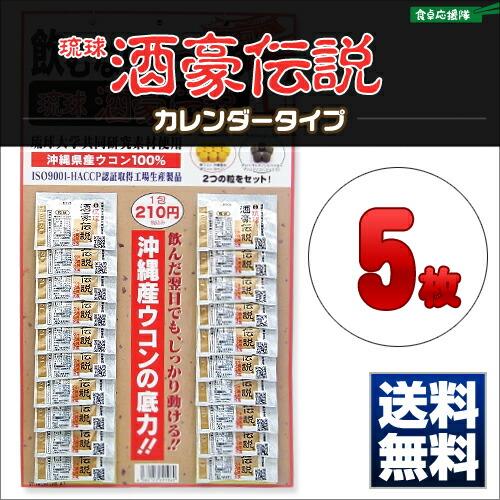 送料無料 ウコン サプリ 琉球酒豪伝説 20包 5枚 カレンダータイプ