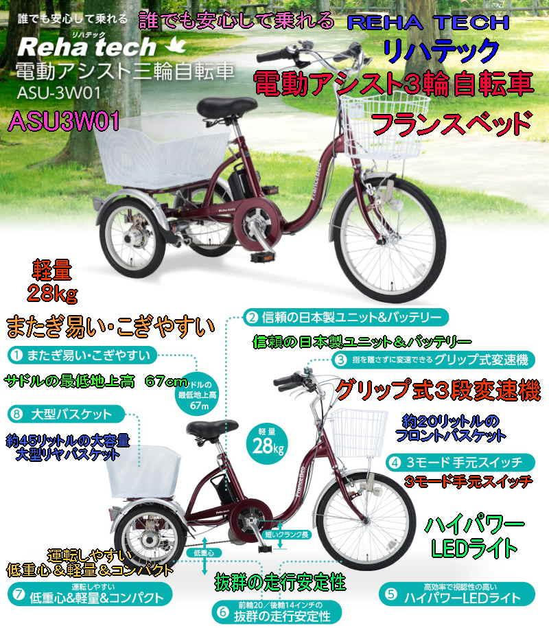 自転車の 自転車 健康 : 自転車ASU-3W01リハテック健康 ...