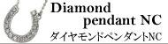 ダイヤモンドペンダントNC