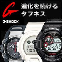 G-SHOCK 進化を続けるタフネス