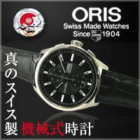 オリス 真のスイス製機械式時計