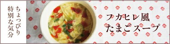 「たまごの絵」ふかひれスープ