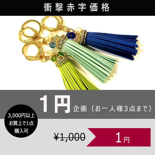 1円タッセルチャーム