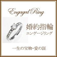 婚約 リング 指輪