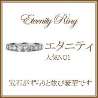 エタニティ リング 指輪