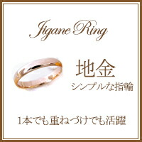 地金 リング 指輪