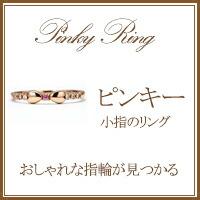 ピンキー リング 指輪