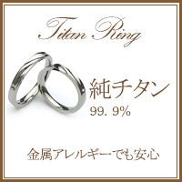 チタン リング 指輪