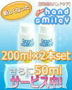 This set of hand smiley new moisture 200ml×2