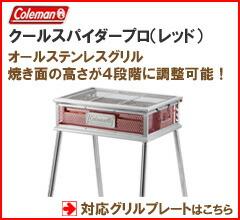コールマン クールスパイダープロ(レッド)