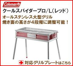 コールマン クールスパイダープロ/L(レッド)