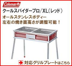 コールマン クールスパイダープロ/XL(レッド)