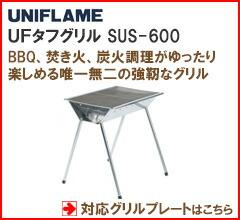 ��˥ե졼�� UF���ե���� SUS-600