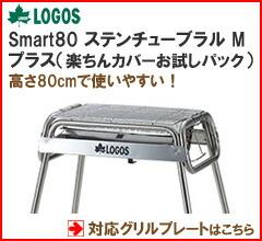 �?�� Smart80 ���ƥ���塼�֥�� M���ץ饹
