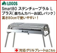 �?�� Smart80 ���ƥ���塼�֥�� L���ץ饹