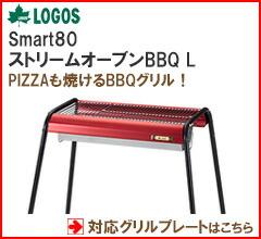 �?�� Smart80 ���ȥ�४���֥�BBQ L